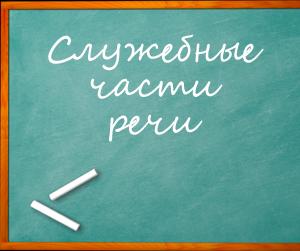 Русский язык, 7 класс. Рабочая тетрадь