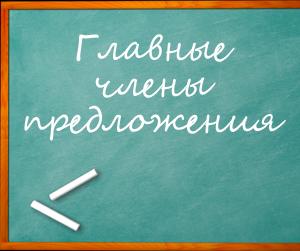 Русский язык, 8 класс. Рабочая тетрадь